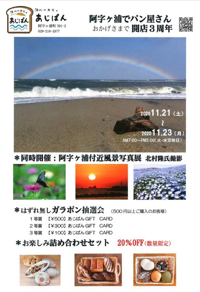 あじぱん3周年イベント