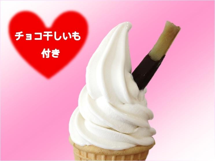 干し芋ソフトクリーム
