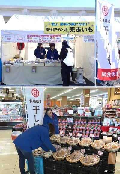マミーマートと勝田マラソン干し芋試食販売の様子