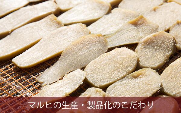 干し芋生産・製品化のこだわり